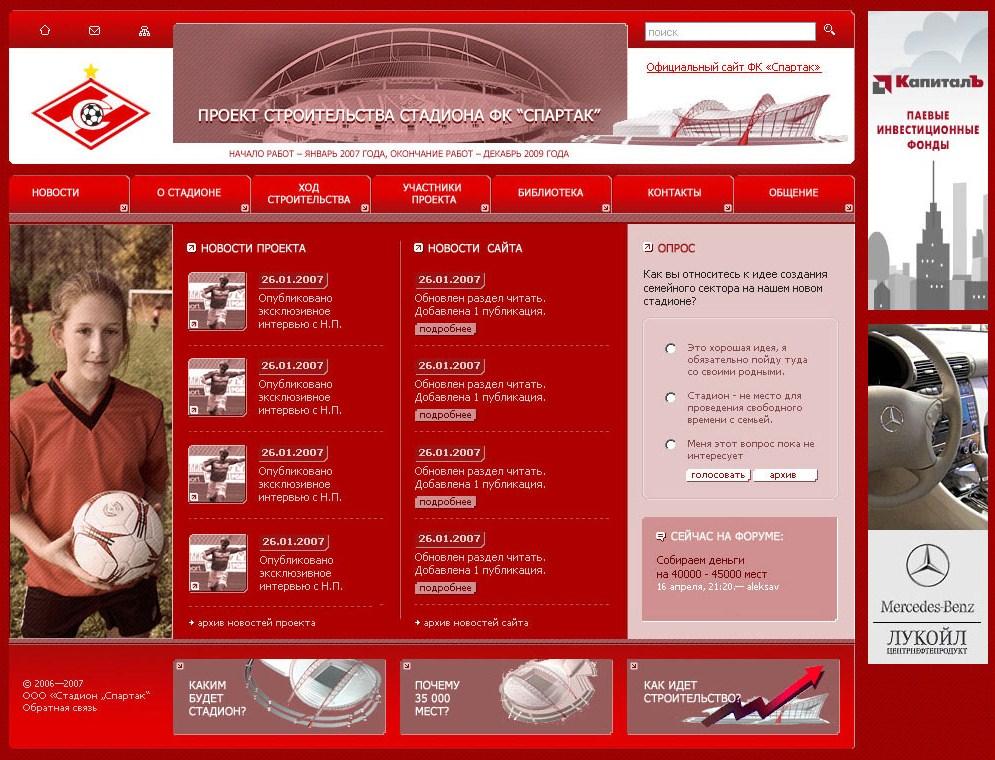 фк спартак официальный сайт официальный: